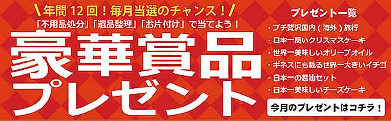 埼玉片付け110番「豪華賞品プレゼント」