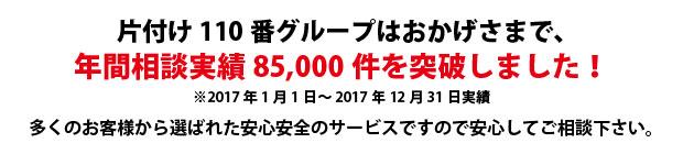 埼玉片付け110番は、グループトータル年間相談実績85000件を突破しました!多くのお客様から選ばれた安心安全のサービスですので安心してご相談下さい。