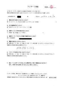 東松山市にて不要ごみの回収処分のご依頼 お客様の声