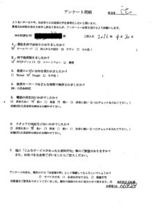 蓮田市にて店舗閉鎖に伴う不用品の回収処分のご依頼 お客様の声