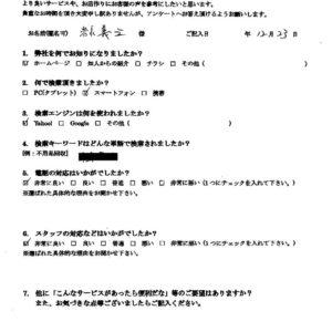 和光市にてパチンコ台の回収 お客様の声