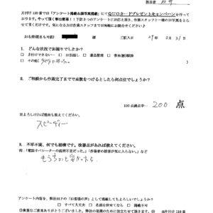 熊谷市にて家電の引き取り お客様の声