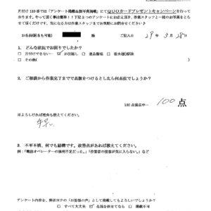 富士見市にて引越しに伴う粗大ごみの回収 お客様の声