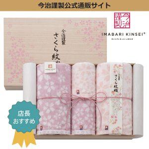 タオルソムリエおすすめ!今治謹製桜の花モチーフの贅沢タオルセット