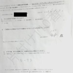 戸田市にて不用品回収(エレクトーン、オルガン)のご依頼 匿名希望様の声