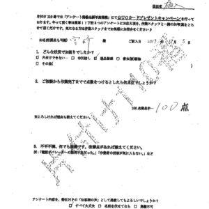加須市にて遺品整理に伴う不用品回収のご依頼 宮崎様の声