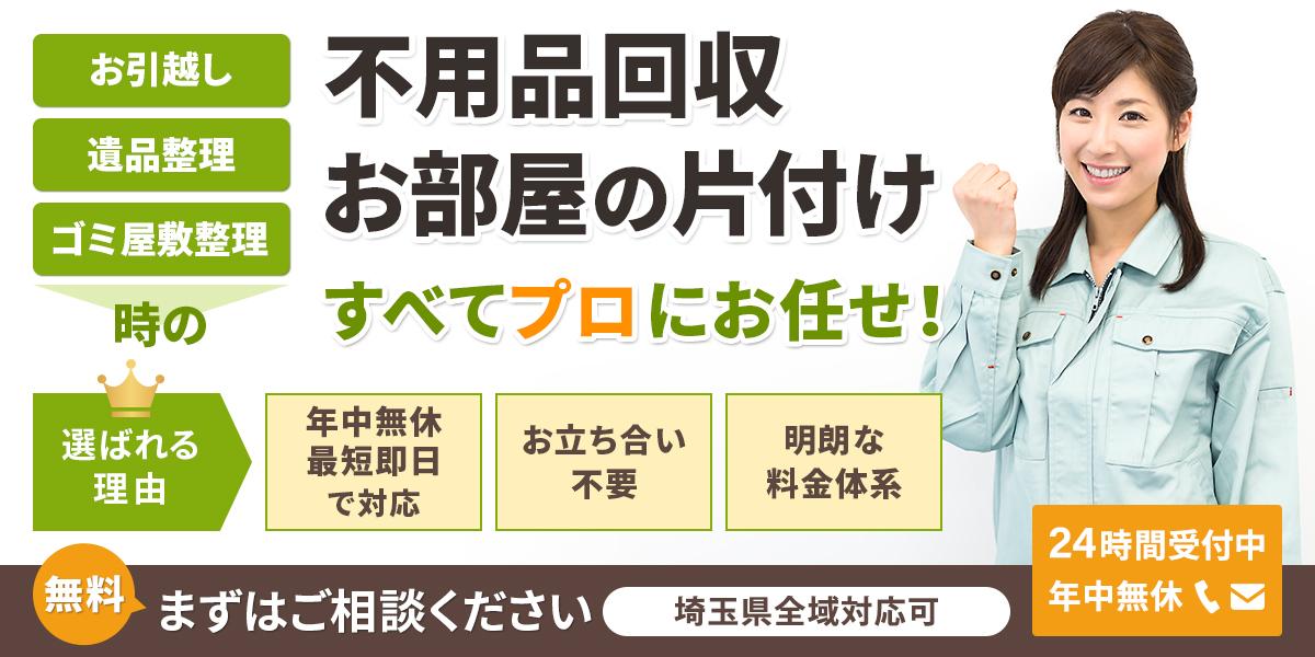埼玉の不用品回収、粗大ごみ処分なら埼玉片付け110番