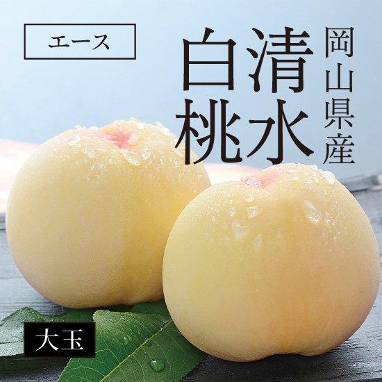 岡山県産 清水白桃