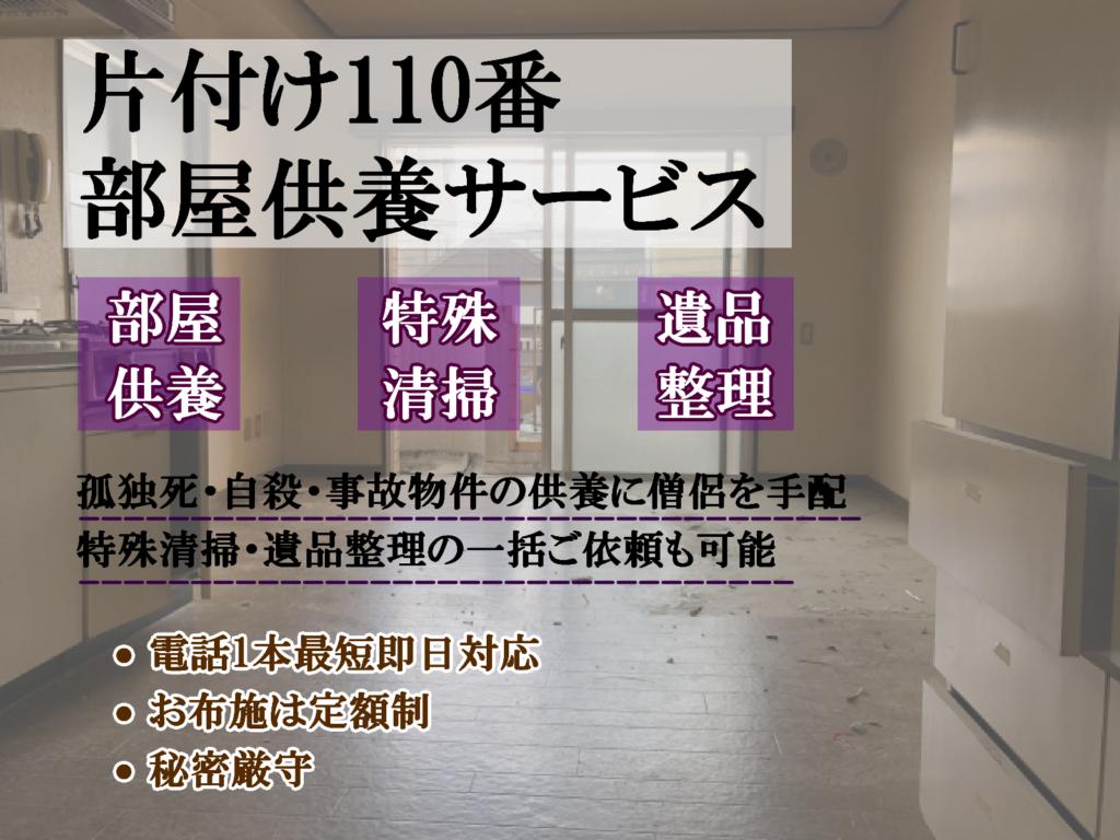 埼玉県部屋供養サービス