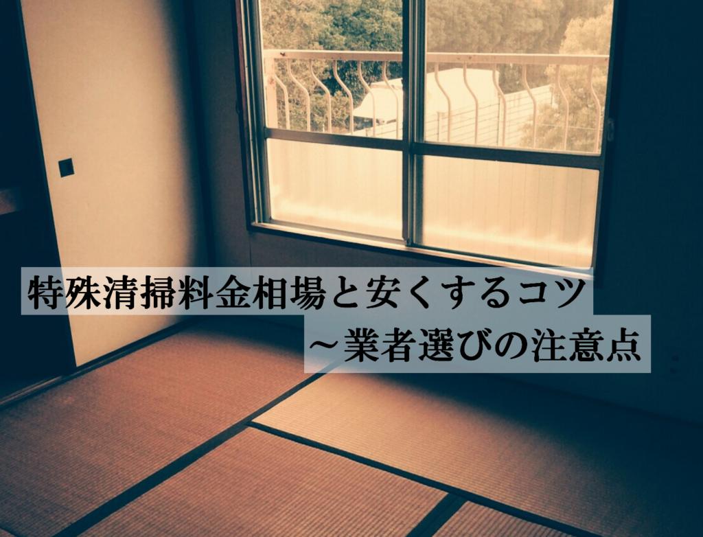 埼玉の特殊清掃料金相場と安くするコツ・業者選びの注意点